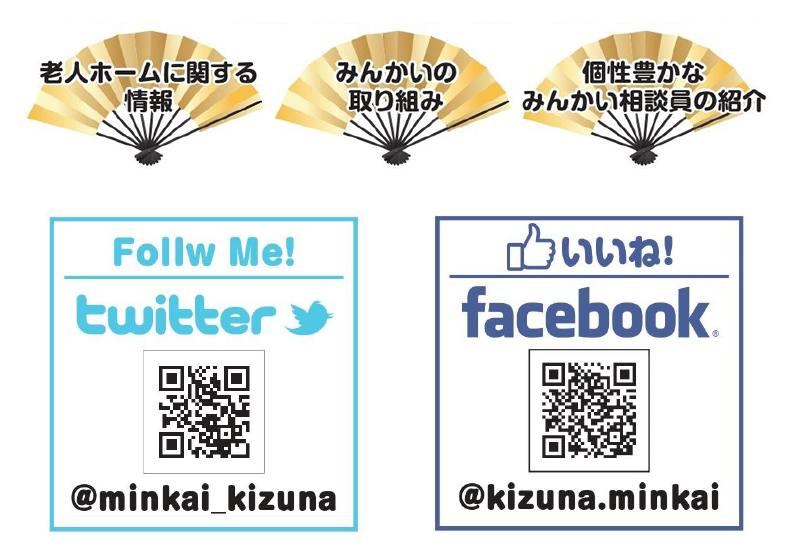 Twitter @minkai_kizuna  facebook  @kizuna.minkai
