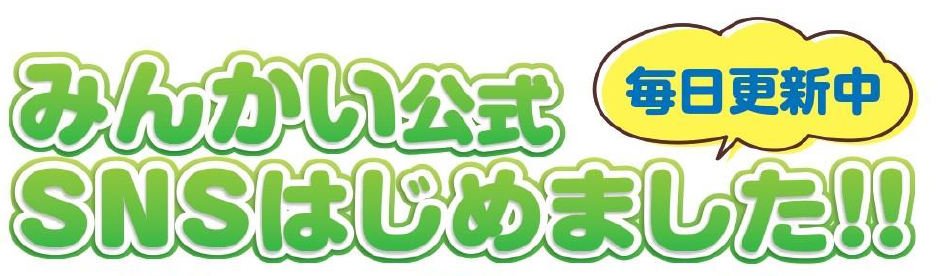 みんかい公式 SNSはじめました!!