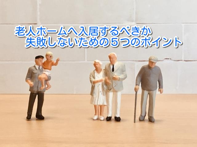 老後の生き方は様々。これから老人ホーム入居のポイント5つ紹介。