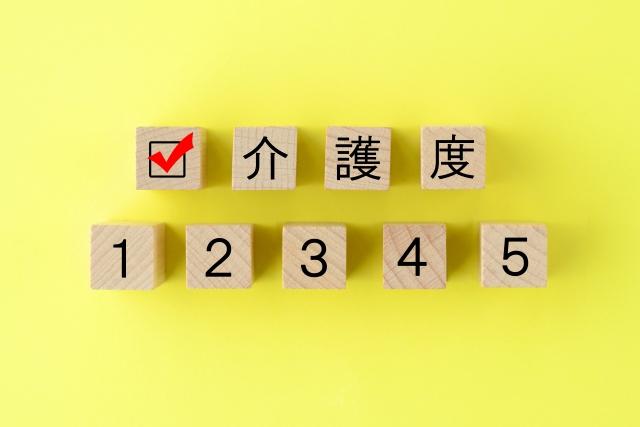 介護度1・2・3・4・5