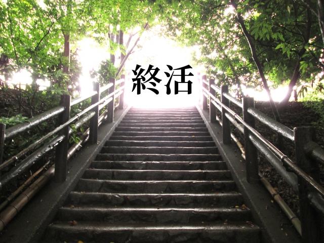 終活、それは、はるか向こうの果てしない道のように見えて、実は、すぐに自分の身に降りかかるものでもあります。